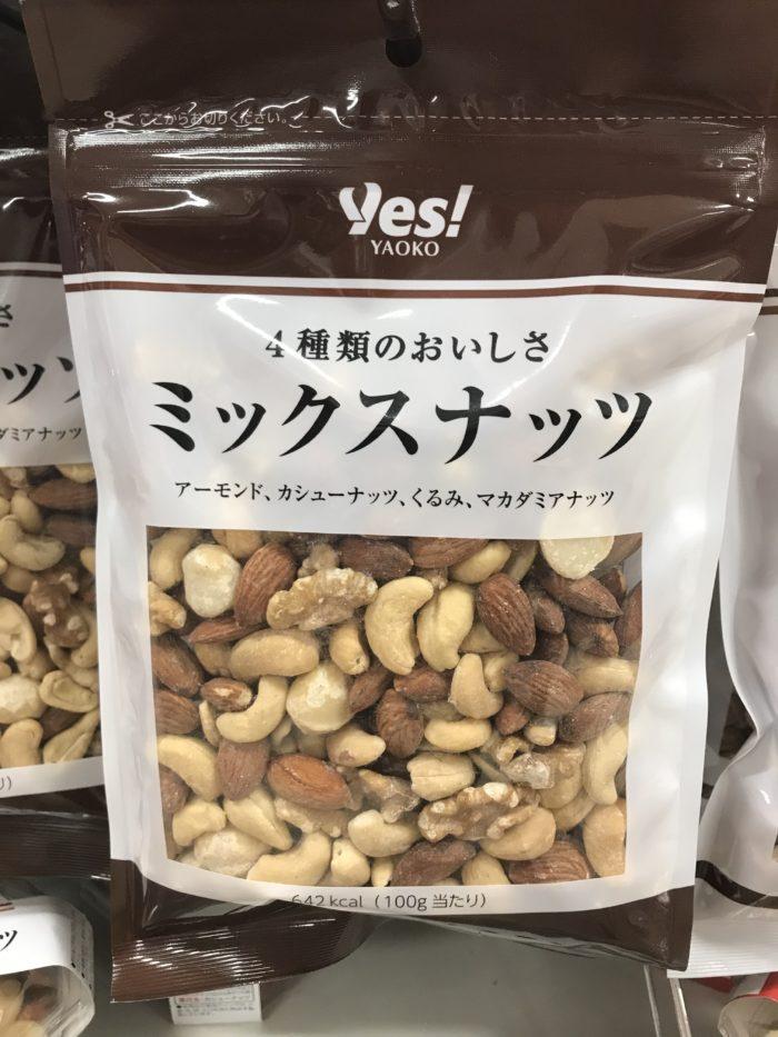 ヤオコーのミックスナッツ