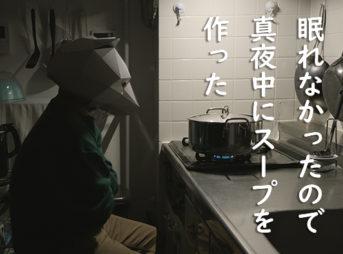 夜中のキッチン